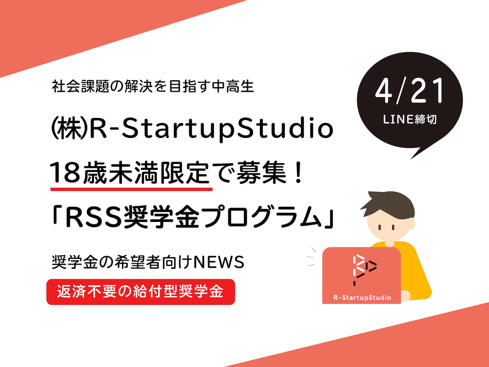【社会課題の解決を目指す中高生】株式会社R-StartupStudio、18歳未満限定で募集!「RSS奨学金プログラム」